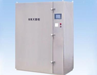 常温消毒型臭氧灭菌柜